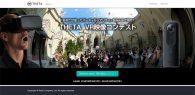 【イベント】VR映像コンテストに参加できる!「RICOH THETA S」100台の無料貸出は10月21日まで