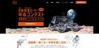 【公募情報】au×HAKUTO「月面探査ローバー命名コンテスト」、応募は11月18日まで