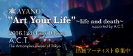 """【公募情報】""""ACT""""で開催するアートイベント、「AYANO""""Art your life""""~life and death~」10月17日まで出展者募集"""