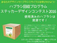 【公募情報】ハブラシ回収プログラム ステッカーデザインコンテスト実施中 締切は10月25日まで
