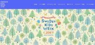 【イベント・公募情報】スウェーデンのライフスタイルを体験!大使館でキッズウィーク開催、フォトコンテストも実施