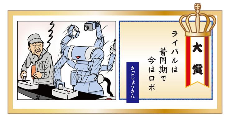 現場川柳 第2回大賞 見ル野栄司氏のイラストが笑いを誘う