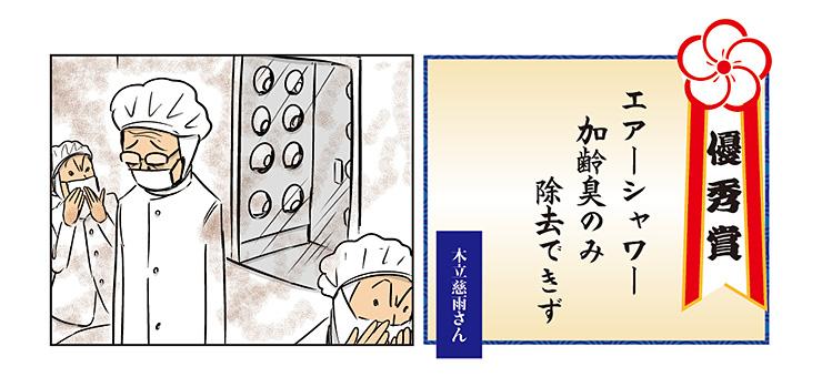 エアーシャワー 加齢臭のみ 除去できず