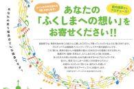 【公募情報】福島県が「ふくしまへの想い」を11月18日まで募集中