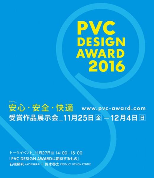 【イベント】「PVC Design Award 2016」展示会&トークイベント開催