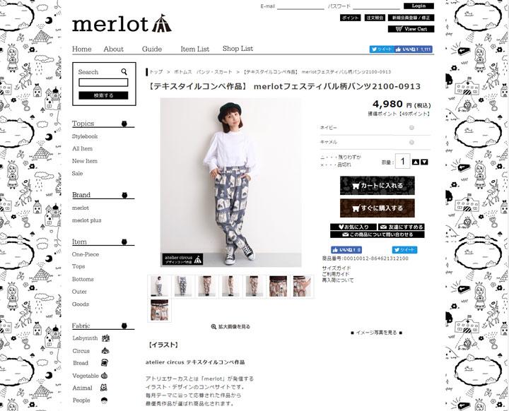 「merlot」ブランドのECサイト