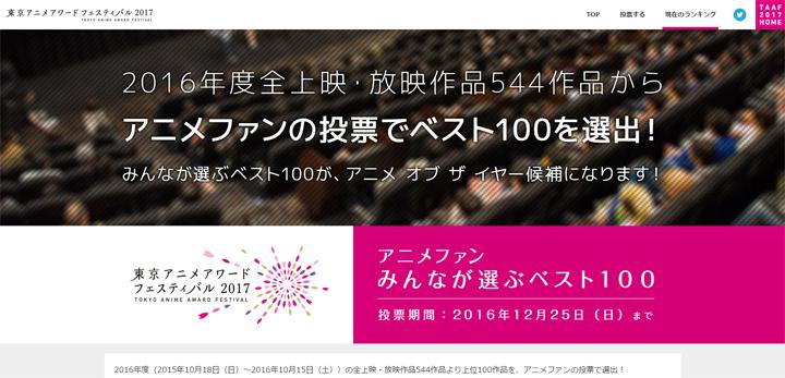 「旅好きが選ぶ!日本の城ランキング  」を発 …
