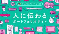 【イベント】チームラボのデザイナーとつくる「人に伝わるポートフォリオサイト」12月20日に開催