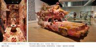 【イベント】SICF17グランプリアーティスト展 江頭誠『Rose Blanket Collection'16』、青山のスパイラルにて開催