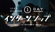 【イベント】I.C.E x D-LOUNGE 1day インターンシップ 2016、12月1日に開催