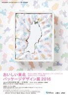 【イベント】商品パッケージをデザイナーが新提案する「おいしい東北パッケージデザイン展 2016 」入賞作品展開催