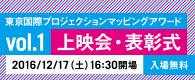 【イベント】「東京国際プロジェクションマッピングアワードvol.1」、上映会と表彰式が12月17日に開催
