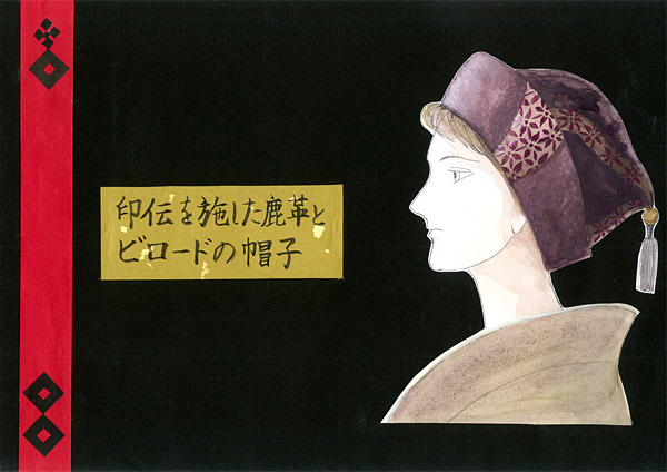 日本の伝統工芸品をとり入れた帽子