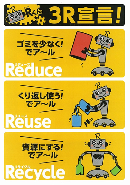 日本最大級のコンテスト情報サイト平成28年度 3R推進ポスターデザインコンテスト