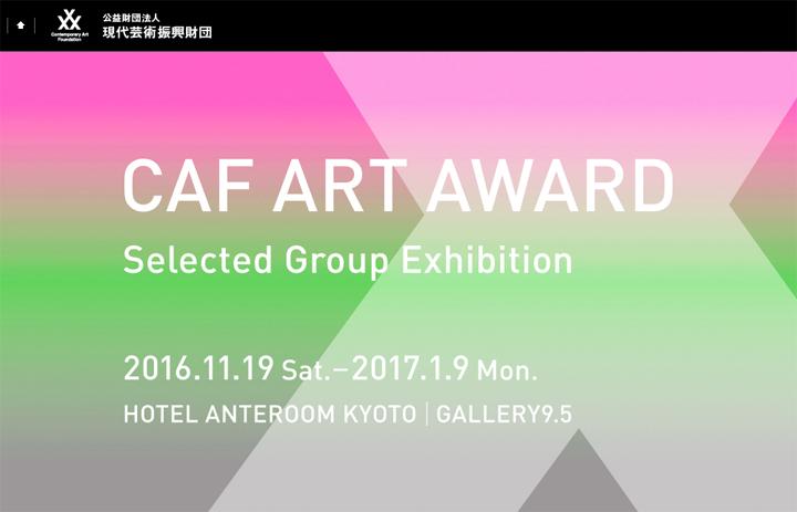 【イベント】CAF賞選抜展、京都にて2017年1月9日まで開催中
