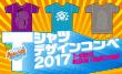多キャラ箱 Tシャツデザインコンペ2017