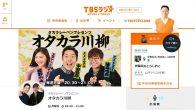 【公募情報】TBSラジオ タカラレーベンプレゼンツ オタカラ川柳募集中、締切は12月11日まで