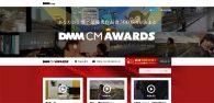 【人気投票】CM動画コンテスト「DMM CM AWARDS」、一般投票を受付中