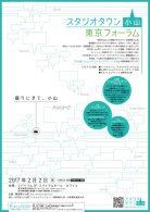 【イベント】「小山町 フィルム クリエイターズ アワード 2016」、最終審査を2月2日に開催