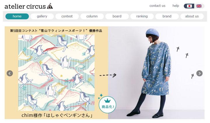 【製品化】デザインコンペ型SNSサイト「アトリエサーカス」優勝作品が商品化
