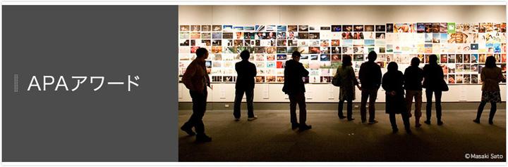 【イベント】「APA AWARD 2017」の展覧会が、東京都写真美術館にて3月4日より開催