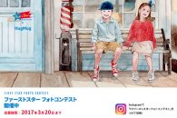 【公募情報】「CONVERSE × HugMug ファーストスターフォトコンテスト」、応募締切は3月20日まで