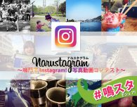 【公募情報】「Narustagram ~鳴門で Instagram!写真動画コンテスト~」、2017年2月24日まで募集中