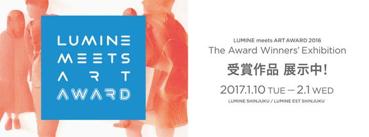 【イベント】ルミネのアートアワード「LUMINE meets ART AWARD 2016」 受賞作品を館内装飾として展示中、2月1日まで