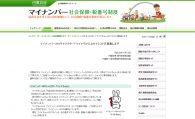 【公募情報】マイナンバーPRキャラクター「マイナちゃん」のイラストを2月6日まで募集