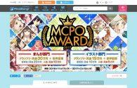 【公募情報】まんが・イラストの2部門「MCPO AWARD 2017」、応募締切は2月15日まで