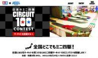 【公募情報】全国の名サーキットを写真で募集、ミニ四駆サーキット100コンテスト開催中