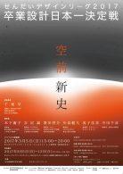 【イベント】「せんだいデザインリーグ2017卒業設計日本一決定戦」の公開審査が3月5日に開催