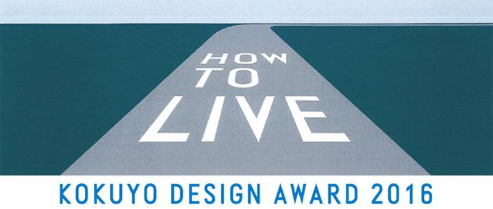 【イベント】2月17日より3日間「コクヨデザインアワード2016」の受賞作品を展示