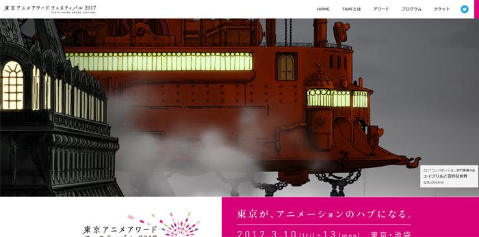【イベント】東京アニメアワードフェスティバル2017、「この世界の片隅に」の特別上映会も決定