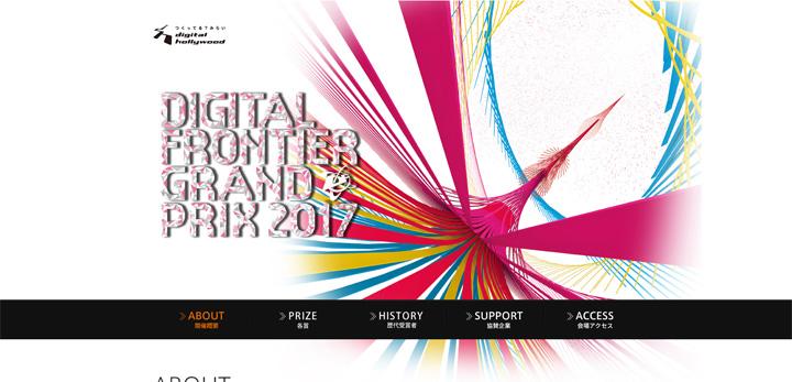 【イベント】第22回「DIGITAL FRONTIER GRAND PRIX 2017」、2017年4月2日に開催
