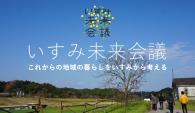【イベント】これからの地域の暮らしをいすみから考える!「いすみ未来会議」六本木にて3月24日開催