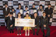 【結果速報】「FOXムービー 短編映画祭2016」授賞式がTOHOシネマズ六本木にて開催