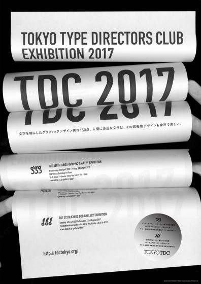【イベント】第358回企画展「TDC 2017」がギンザ・グラフィック・ギャラリーにて、4月5日より開催