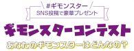 【公募情報】「あなたのギモンスターはどんなの?」コンテスト、応募締切は2017年4月7日