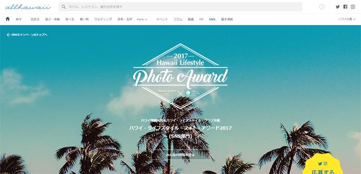 【公募情報】「ハワイ・ライフスタイル・フォト・アワード2017」、応募は3月15日まで