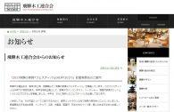 【イベント】「飛騨の家具® フェスティバル」記者発表・トークショーを3月30日に開催