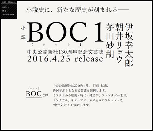 小説BOC 中央公論新社 130周年記念文芸誌