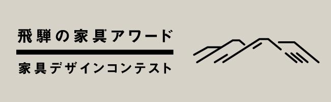 【イベント】6/7(水)飛騨・高山 家具工場・ショールーム見学ツアー開催