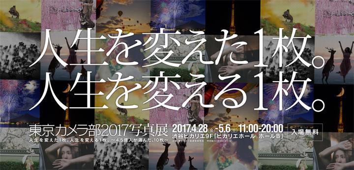 東京カメラ部2017写真展 公式ウェブ