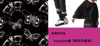 """【製品化】デザインコンペ型SNSサイト「アトリエサーカス」優勝作品""""瞬きの密会""""が商品化"""
