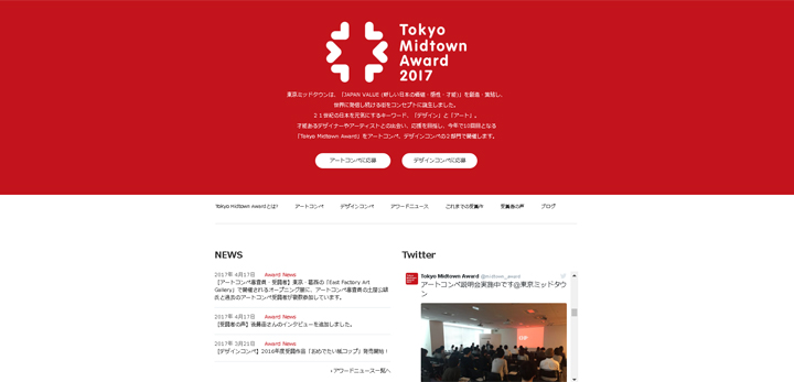 Tokyo Midtown Award 2017 公式ホームページ