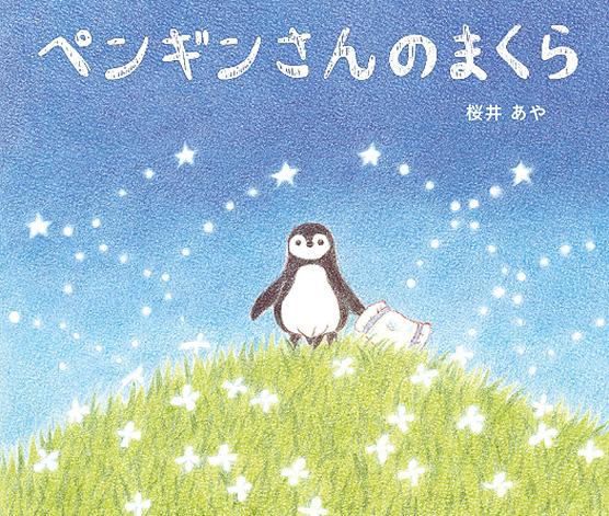 ペンギンさんのまくら