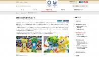 【ニュース】東京五輪・パラのマスコット公募要領を公開 独自の審査フロー、賞金100万円