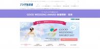 【公募情報】いい結婚式のプラニングアワード「GOOD WEDDING AWARD」〆切迫る