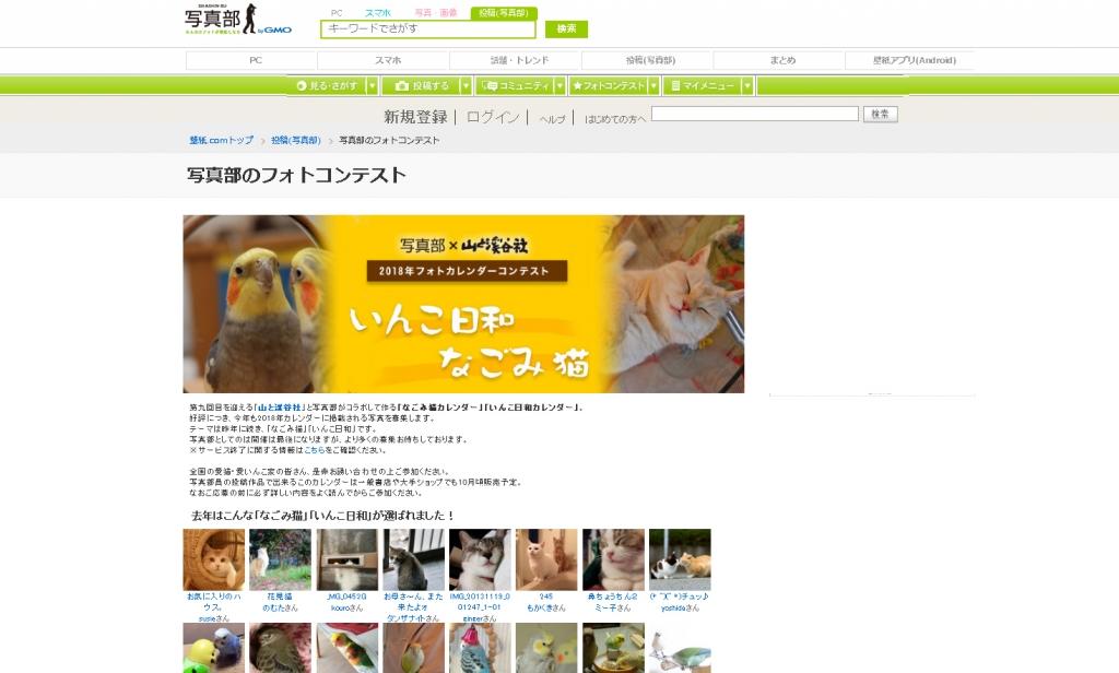 GMO 写真部 コンテスト告知ページ